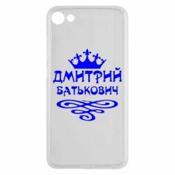 Чехол для Meizu U10 Дмитрий Батькович - FatLine
