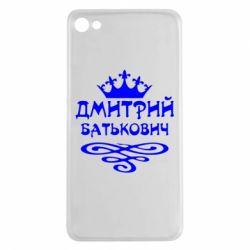 Чехол для Meizu U20 Дмитрий Батькович - FatLine