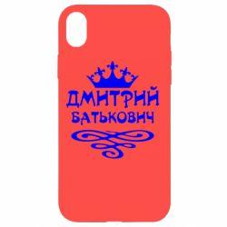 Чехол для iPhone XR Дмитрий Батькович - FatLine