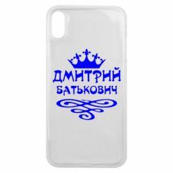 Чехол для iPhone Xs Max Дмитрий Батькович - FatLine