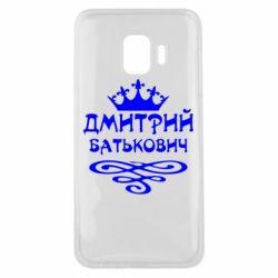 Чехол для Samsung J2 Core Дмитрий Батькович - FatLine