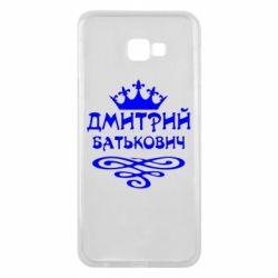 Чехол для Samsung J4 Plus 2018 Дмитрий Батькович - FatLine