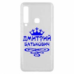 Чехол для Samsung A9 2018 Дмитрий Батькович - FatLine