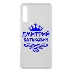 Чехол для Samsung A7 2018 Дмитрий Батькович - FatLine