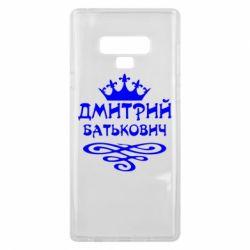 Чехол для Samsung Note 9 Дмитрий Батькович - FatLine