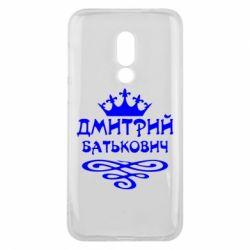 Чехол для Meizu 16 Дмитрий Батькович - FatLine