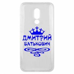Чехол для Meizu 16x Дмитрий Батькович - FatLine