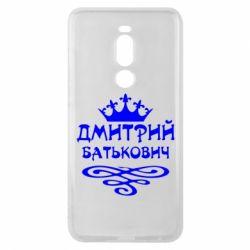 Чехол для Meizu Note 8 Дмитрий Батькович - FatLine