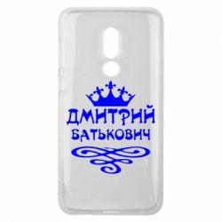Чехол для Meizu V8 Дмитрий Батькович - FatLine