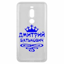 Чехол для Meizu V8 Pro Дмитрий Батькович - FatLine