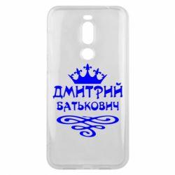 Чехол для Meizu X8 Дмитрий Батькович - FatLine