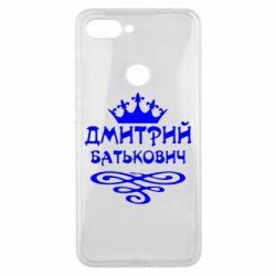Чехол для Xiaomi Mi8 Lite Дмитрий Батькович - FatLine