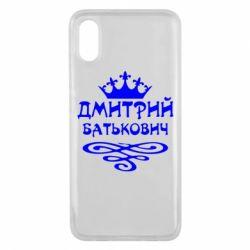 Чехол для Xiaomi Mi8 Pro Дмитрий Батькович - FatLine
