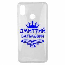 Чехол для Xiaomi Mi Max 3 Дмитрий Батькович - FatLine