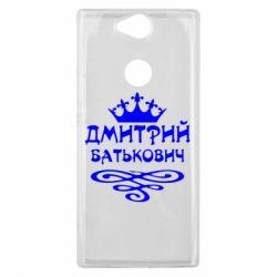 Чехол для Sony Xperia XA2 Plus Дмитрий Батькович - FatLine