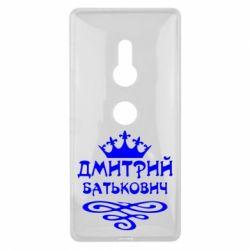 Чехол для Sony Xperia XZ2 Дмитрий Батькович - FatLine