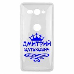 Чехол для Sony Xperia XZ2 Compact Дмитрий Батькович - FatLine