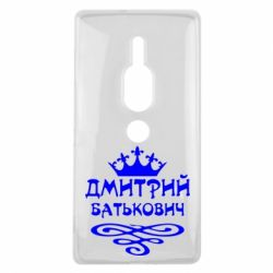Чехол для Sony Xperia XZ2 Premium Дмитрий Батькович - FatLine