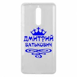 Чехол для Nokia 8 Дмитрий Батькович - FatLine