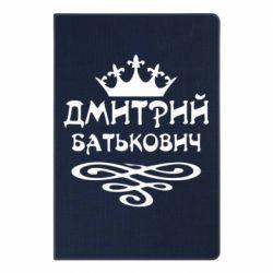 Блокнот А5 Дмитрий Батькович - FatLine