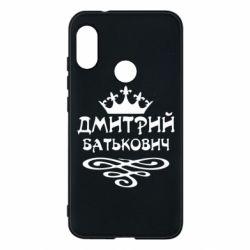 Чехол для Mi A2 Lite Дмитрий Батькович - FatLine