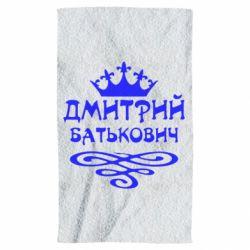 Полотенце Дмитрий Батькович - FatLine