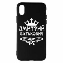 Чехол для iPhone X Дмитрий Батькович - FatLine