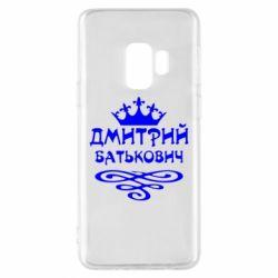 Чехол для Samsung S9 Дмитрий Батькович - FatLine