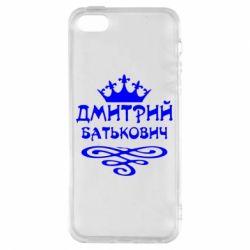 Чехол для iPhone5/5S/SE Дмитрий Батькович - FatLine