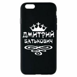 Чехол для iPhone 6/6S Дмитрий Батькович - FatLine