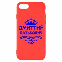 Чехол для iPhone 7 Дмитрий Батькович - FatLine