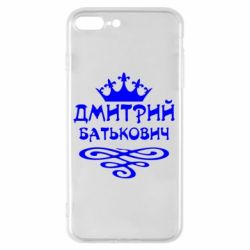 Чехол для iPhone 7 Plus Дмитрий Батькович - FatLine