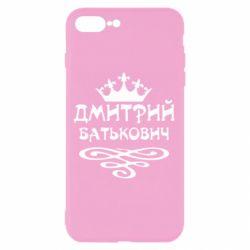 Чехол для iPhone 8 Plus Дмитрий Батькович - FatLine