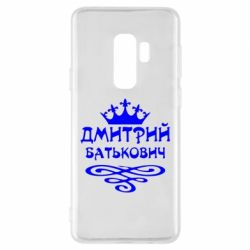 Чехол для Samsung S9+ Дмитрий Батькович - FatLine