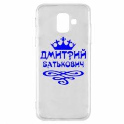 Чехол для Samsung A6 2018 Дмитрий Батькович - FatLine