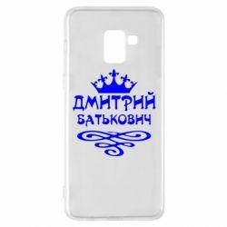 Чехол для Samsung A8+ 2018 Дмитрий Батькович - FatLine
