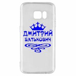 Чехол для Samsung S7 Дмитрий Батькович - FatLine