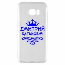 Чехол для Samsung S7 EDGE Дмитрий Батькович - FatLine