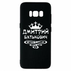 Чехол для Samsung S8 Дмитрий Батькович - FatLine