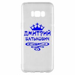 Чехол для Samsung S8+ Дмитрий Батькович - FatLine