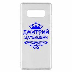 Чехол для Samsung Note 8 Дмитрий Батькович - FatLine