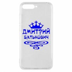 Чехол для Huawei Y6 2018 Дмитрий Батькович - FatLine