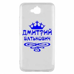 Чехол для Huawei Y6 Pro Дмитрий Батькович - FatLine