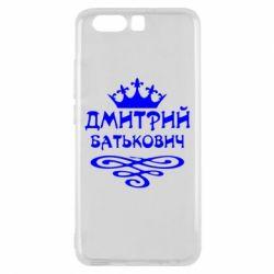 Чехол для Huawei P10 Дмитрий Батькович - FatLine