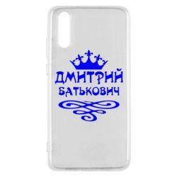Чехол для Huawei P20 Дмитрий Батькович - FatLine