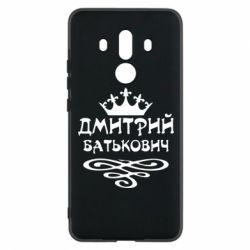 Чехол для Huawei Mate 10 Pro Дмитрий Батькович - FatLine