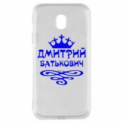 Чехол для Samsung J3 2017 Дмитрий Батькович - FatLine