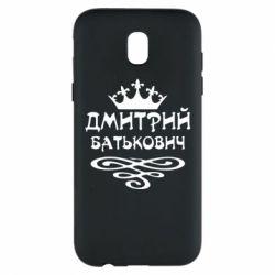 Чехол для Samsung J5 2017 Дмитрий Батькович - FatLine