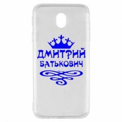 Чехол для Samsung J7 2017 Дмитрий Батькович - FatLine