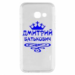 Чехол для Samsung A3 2017 Дмитрий Батькович - FatLine